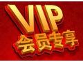 10000兑换VIP金牌会员一年