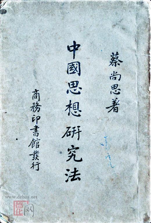 我国人口论思想_...丛书 第三编 中国人口论 中国人口问题 现代人口问题 中国