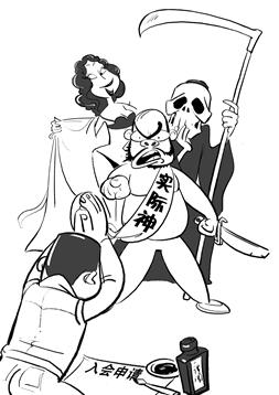 反对邪教手绘图片