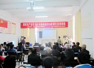 德化县浔中龙翰黑兔专业合作社举办肉兔养殖培训班
