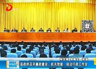德化县政府召开廉政建设、机关效能、依法行政工作会[视]