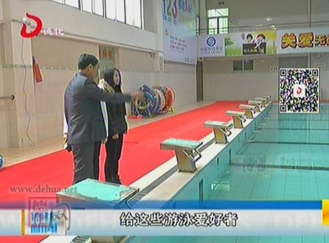 德化一中啪啪游泳馆整修完工[视]初中生啪男女飞达图片