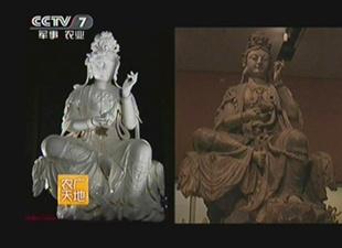 央视7套《农广天地》:德化瓷[视]