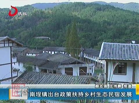 南埕镇出台政策扶持乡村生态民宿发展[视]
