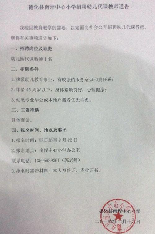 德化县南埕中心小学招聘幼儿代课教师通告