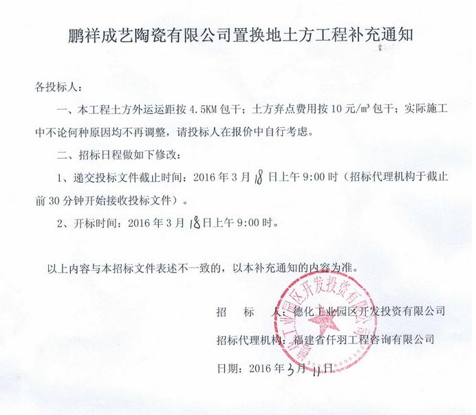 土方工程报价单范本_鹏祥成艺陶瓷有限公司置换地土方工程补充通知