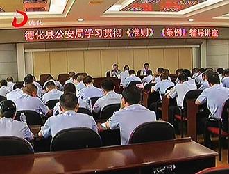县领导叶长青为公安机关党员作专题讲座[视]