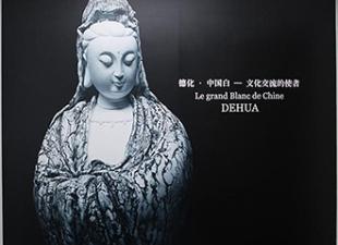 """""""德化·中国白""""陶瓷展促中法文化交流"""