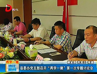 """德化县委办党支部召开""""两学一做""""第一次专题讨论会[视]"""