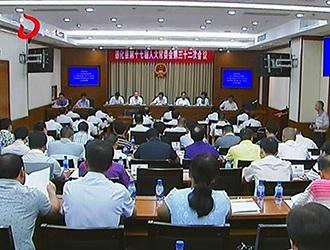 德化县十七届人大常委会举行第三十二次会议[视]