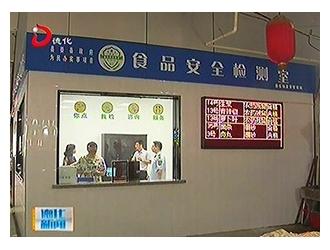 农贸市场食品安全检测室向群众免费开放[视]