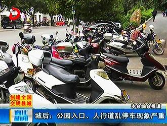 城后:公园入口、人行道乱停车现象严重[视]