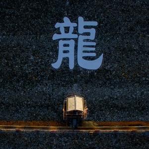 德化 彭村水库(云龙湖) ()