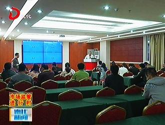 部门联办专题讲座 促进电商规范发展[视]