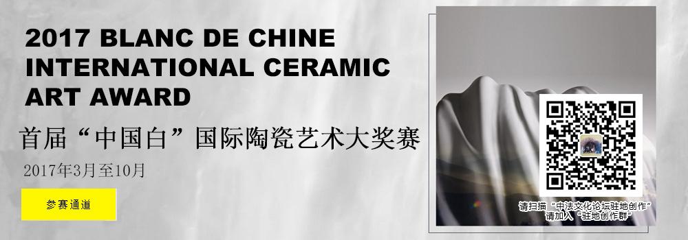 """""""中国白""""国际陶瓷艺术大奖赛"""