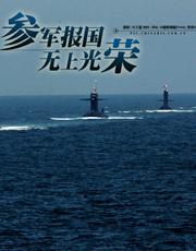 2009征兵宣传壁纸