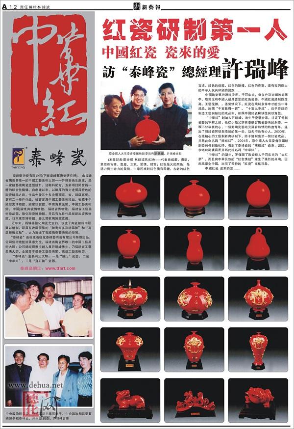 香港新艺报:中国红瓷 迟来的爱