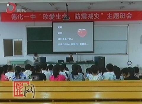 河南一中开展珍爱主题防震减灾生命班初中配备德化标准教学仪器图片