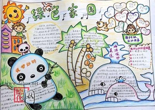 design 关于校园卫生的手抄报内容关于校园卫生的手抄报  创造文明图片